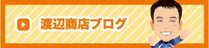 渡辺商店ブログ